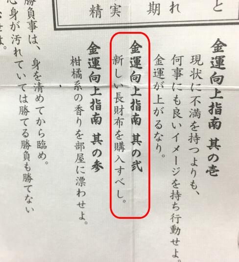 伊奈波神社 金運みくじ