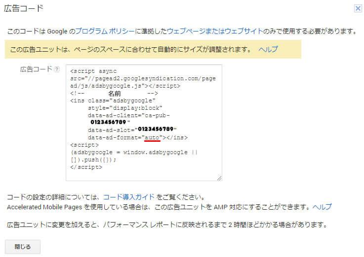 AdSenseコード取得
