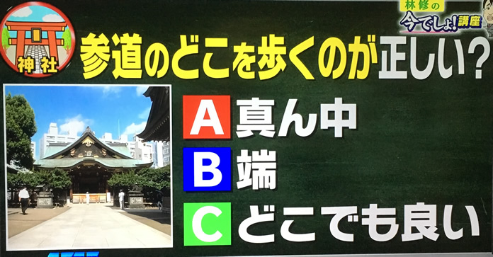 神社 参道 歩く 場所