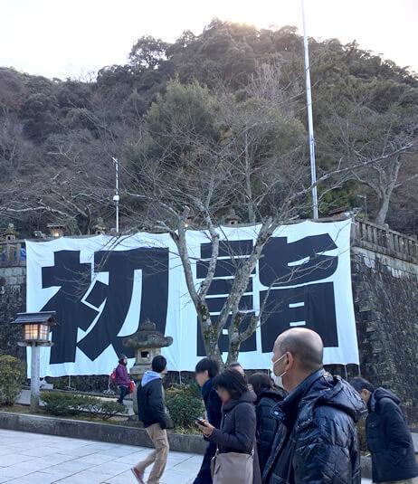 伊奈波神社 初詣