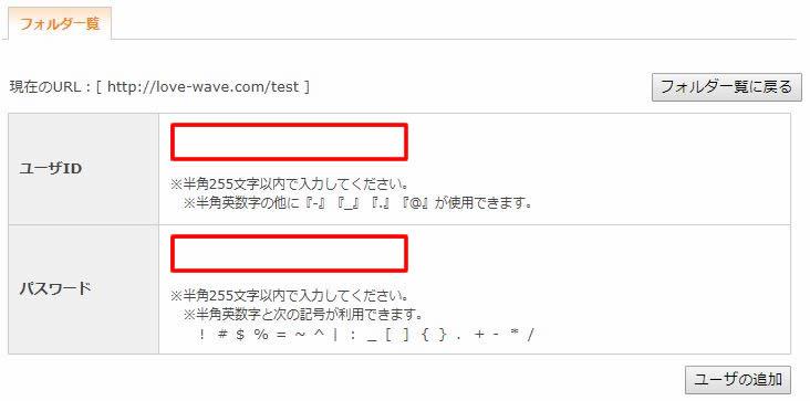 ID パスワード 設定 ユーザー