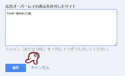 オーバーレイ 許可 サイト