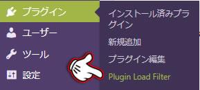 plugin load filter 設定