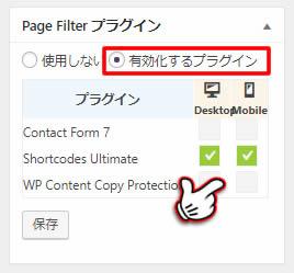 Plugin Load Filter ページフィルター