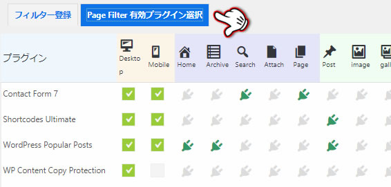 Page Filter 有効プラグイン選択