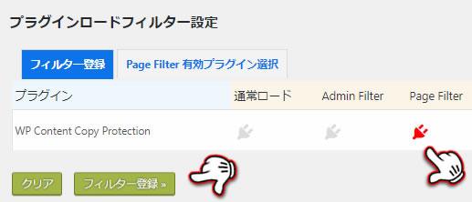 Plugin Load Filter フィルター登録