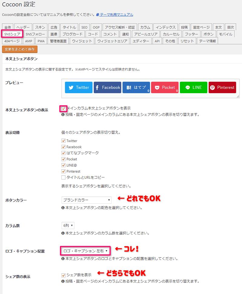 Cocoon SNSシェア設定画面