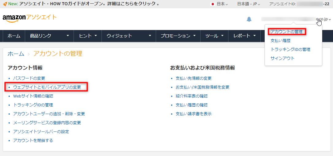 Amazonアソシエイトにサイトを追加する
