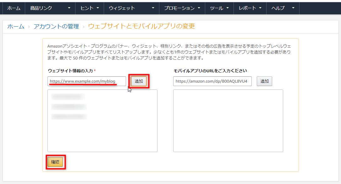 Amazonアソシエイトにサイトを追加する2