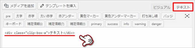 html テキストエディタ
