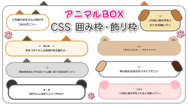 CSSアニマルBOX(囲み枠・飾り枠)