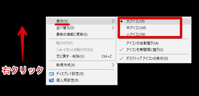 デスクトップ アイコン サイズ変更