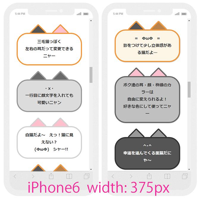 猫BOXをiPhone6で見たイメージ
