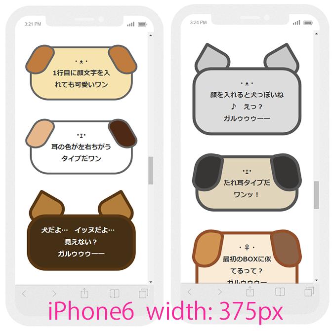 犬BOXをiPhone6で見たイメージ