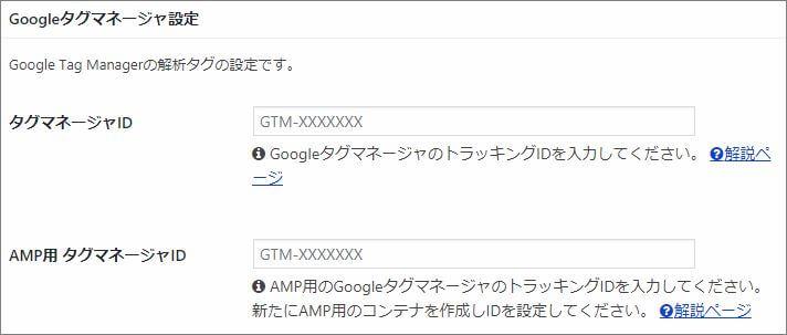 AMP Googleタグマネージャ