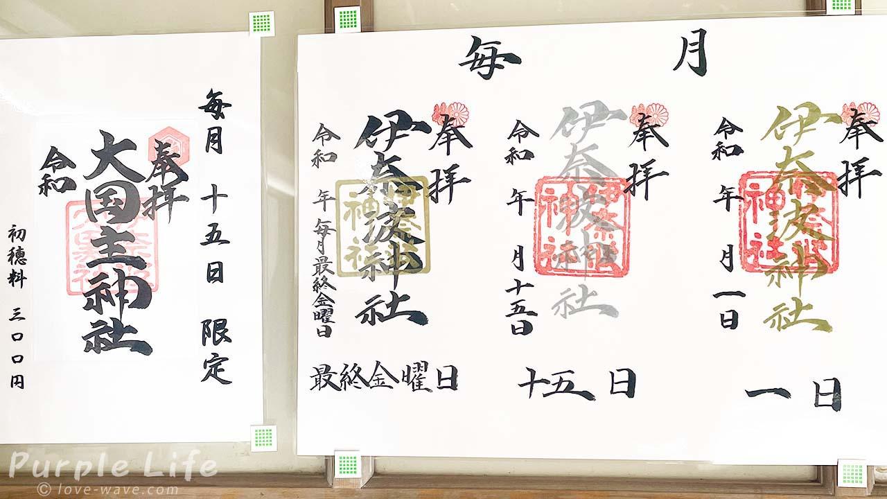 金文字・銀文字・金の御朱印、伊奈波神社