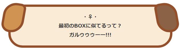 犬BOX F(飾り枠・囲み枠)