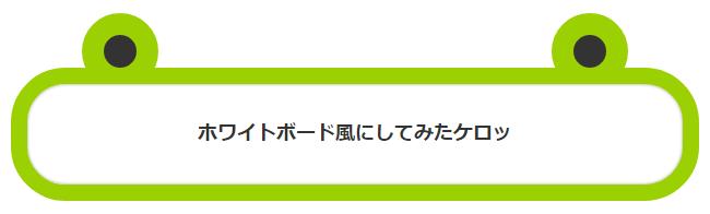 カエルBOX A(飾り枠・囲み枠)