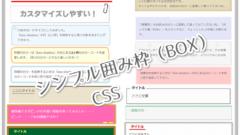 【CSS】シンプルな囲み枠(ボックス)コピペですぐ使える
