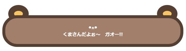 くまBOX A(飾り枠・囲み枠)