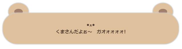 くまBOX B(飾り枠・囲み枠)