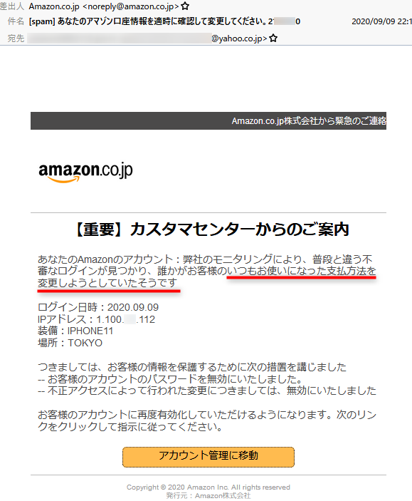 Amazon装う詐欺メール