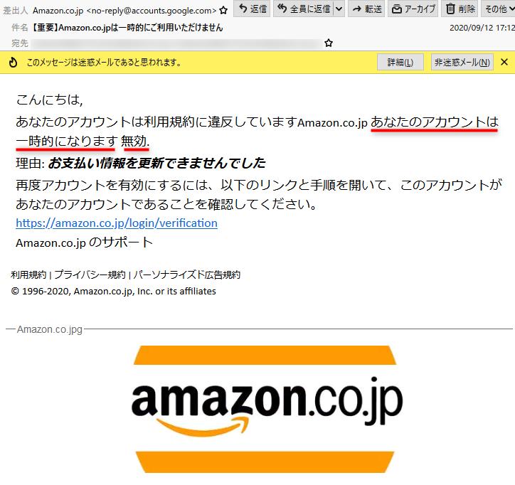 Amazon.co.jpは一時的にご利用いただけません