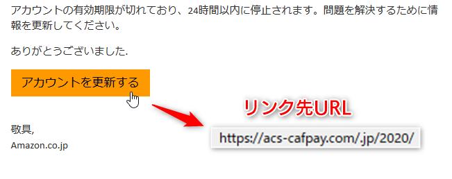 偽装URLのリンク先