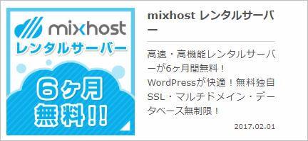 MixHost キャンペーン バナー