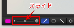 スライドボタン