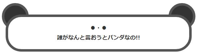 パンダBOX A(飾り枠・囲み枠)
