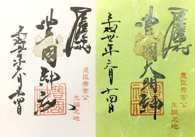 豊國神社 通常の御朱印と季節の御朱印