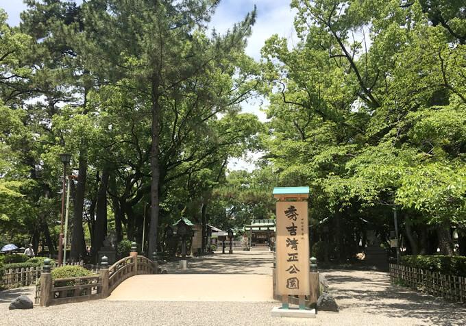 秀吉清正公園(中村公園)